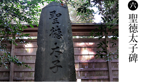 聖徳太子碑
